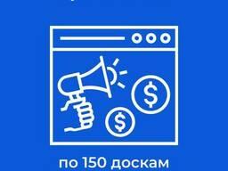 1 рассылка по 150 доскам объявлений Украины
