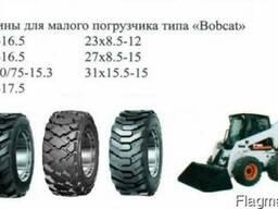 10-16. 5, 12-16. 5, 14-17. 5, 15-19. 5 Bobcat шины skidsteer