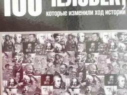 Сто человек которые изменили ход истории