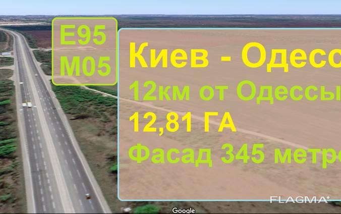 12,81 Га. Фасад 345 метров. Киевская трасса ( шоссе) Одесса