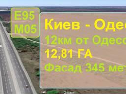 12, 81 Га. Фасад 345 метров. Киевская трасса ( шоссе) Одесса