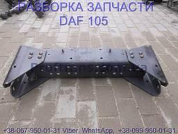 1341486 Траверса задняя Daf XF 105 Даф ХФ 105
