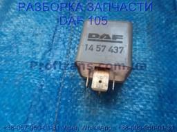 1669972, 1457437 Реле 24V Daf XF 105 Даф ХФ 105