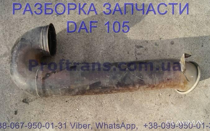 1685544 Труба глушителя выпускная Daf XF 105 Даф ХФ 105