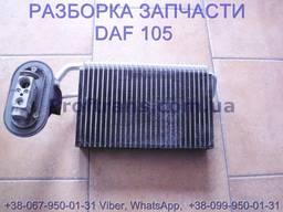 1690708 Испаритель кондиционера внутренний Daf XF 105