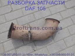 1789125, 1678364 Труба глушителя впускная Daf XF 105