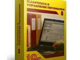 1С:Зарплата и Управление Персоналом для Украины.Базовая верс