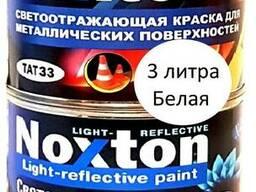3 л Светоотражающая краска Нокстон для металла Белая