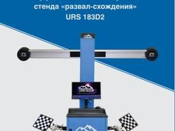 """3D Стенд """"развал-схождения"""" URS 183D2 с фиксированной балкой"""