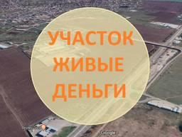 4, 5 га участок Киевское шоссе- самое горячее предложение .