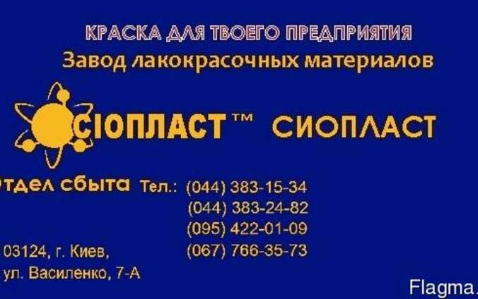 ЭМАЛЬ УРФ1128 Урф1128_эм_28_Эмаль УРФ-1128