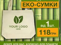 А у нас Новинка! Найкрутіші ЕКО сумки з вашим зображенням!