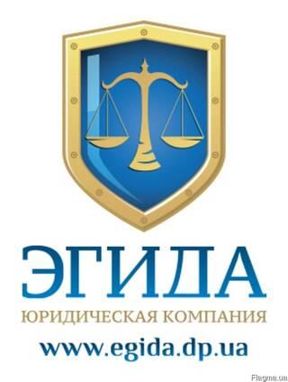 Юрист, Юридические услуги Днепропетровск