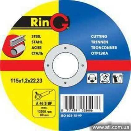 Абразивный диск 125х1.6х22.23