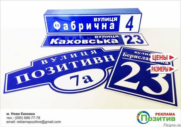 Адресная табличка номер дома