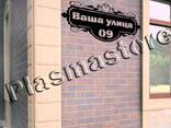 Адресная табличка, Табличка на дом - фото 3