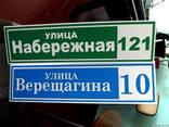 Адресные таблички на дома - фото 1