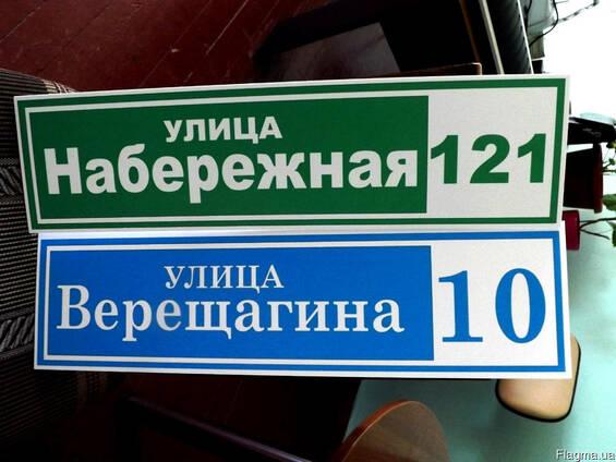Адресные таблички на дома