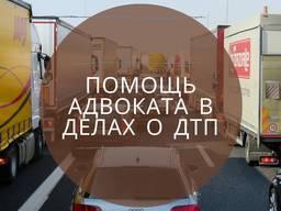 Адвокат по ДТП. Услуги адвоката Киев.