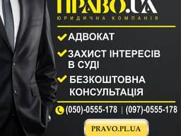 Адвокат на підприємство. Послуги адвоката для юридичних осіб