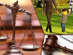 Адвокат по семейным делам в г. Полтава