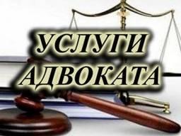 Адвокат в Києві. Юридичні послуги Київ.