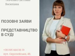 Адвокат в суді Полтава. Позовна заява в Полтаві.