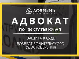 Адвокат (юрист) по ст. 130 КУпАП, возврат водительского удостоверения