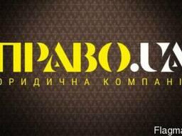 Адвокат, юрист Полтава