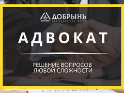 Адвокат, юрист в Днепре (Днепропетровське) Консультации, защита в суде