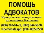 Адвокат Запорожье. Консультации бесплатно - фото 1