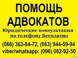 Адвокат Запорожье Днепр. Консультация бесплатно