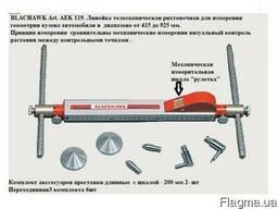 АЕК119 Линейка рихтовочная кузовная 415-925мм телескопическ