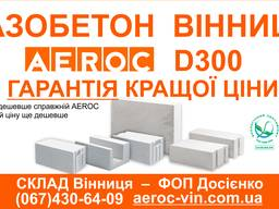 AEROC D300 D400 D500 - Газобетон газоблоки Винница