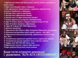 Афро-украинский шоу.
