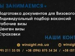 Агенство по трудоустройству за границей – Insight!
