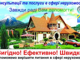 Агентство нерухомості Пересвіт