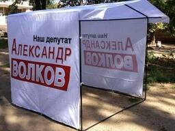 Агитационные палатки, выставочные. Бесплатная доставка