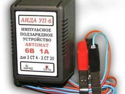 АИДА УП-6 зарядное устройство для мотоцыклов