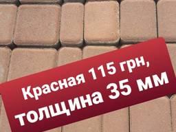 Акция!!105 грн/м2!Тротуарная плитка