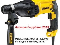 Акція на перфоратор DeWALT D25133K, SDS-Plus, 800 Вт, 2. 6 Дж