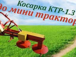 Акция от завода Роторная косилка КТР-1.3 в комплекте кардан
