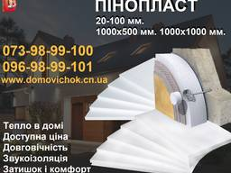 АКЦИЯ ПЕНОПЛАСТ 20-100 мм Все для утепления фасада цена производителя