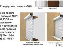Акция Роллеты Steko на окна и двери со скидкой 10%