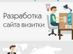 Акция Сайт-визитка за 5000 гривен