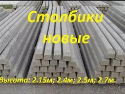 Акция столбики столбы ЖБИ (НОВЫЕ) доставкой по Украине