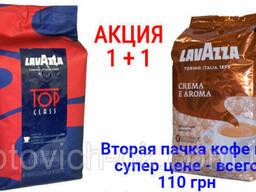 Акция!!! Зерновой кофе Lavazza Top Class 1 кг + Lavazza. ..