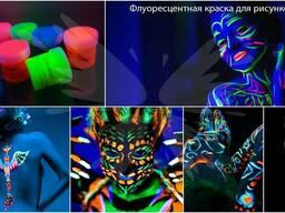Аквагрим флуоресцентный для тела
