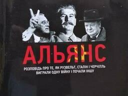 Книга. Альянс Джонатан Фенбі як Рузвельт, Сталін і Черчилль виграли війну і почали іншу