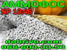 Аммофос 10:46 мешки/ биг-бэги(лучшая цена купить)